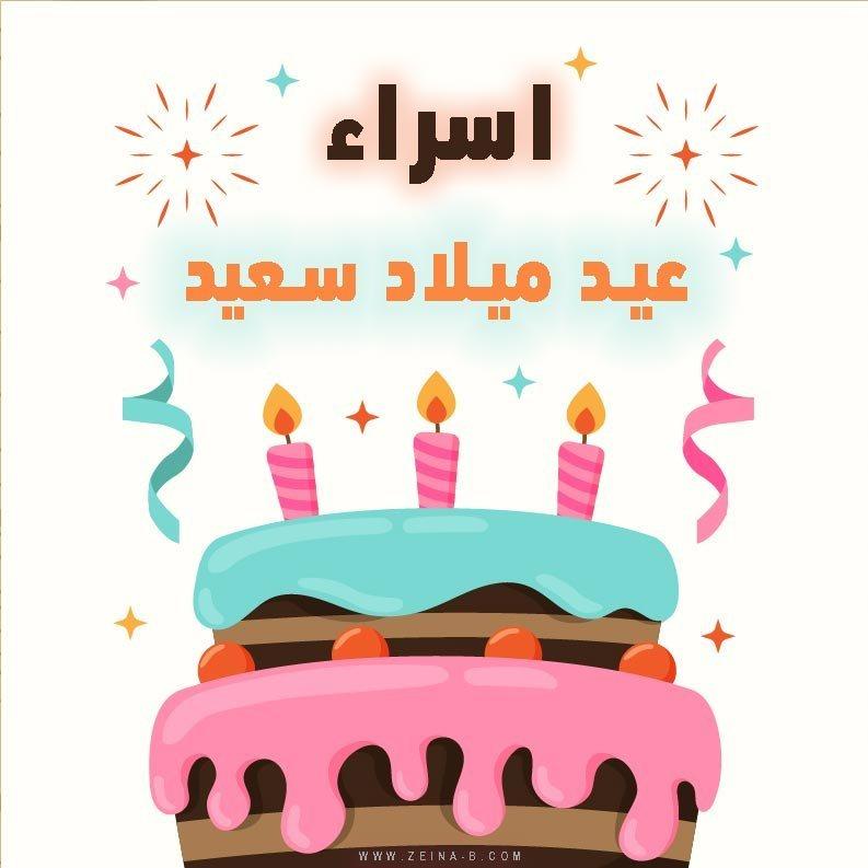 اجمل تورتة عيد ميلاد متحركة 2019