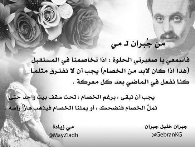 صورة مي زيادة خواطر , اروع واجمل ما قالته الاديبة الفلسطينية مي زيادة من خواطر