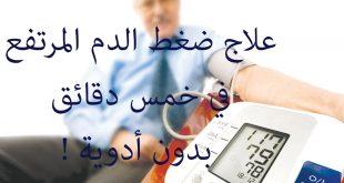 صور علاج طبيعي لارتفاع ضغط الدم , اضبط ضغط دمك من الطبيعة