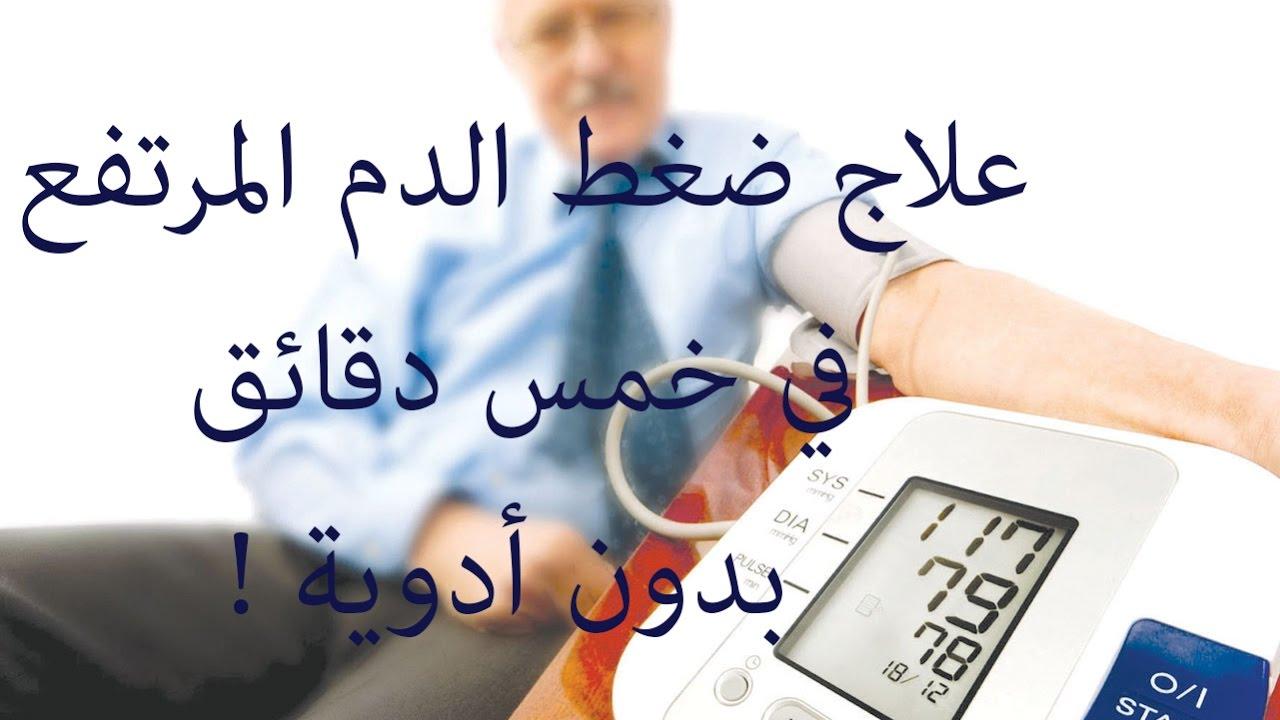 صورة علاج طبيعي لارتفاع ضغط الدم , اضبط ضغط دمك من الطبيعة