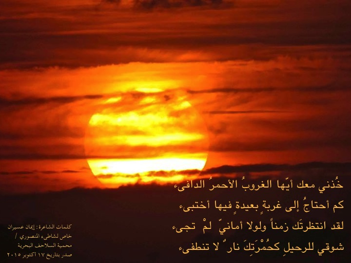 خواطر عن غروب الشمس اجمل ما جال بالخاطر عن جمال الغروب اغراء القلوب