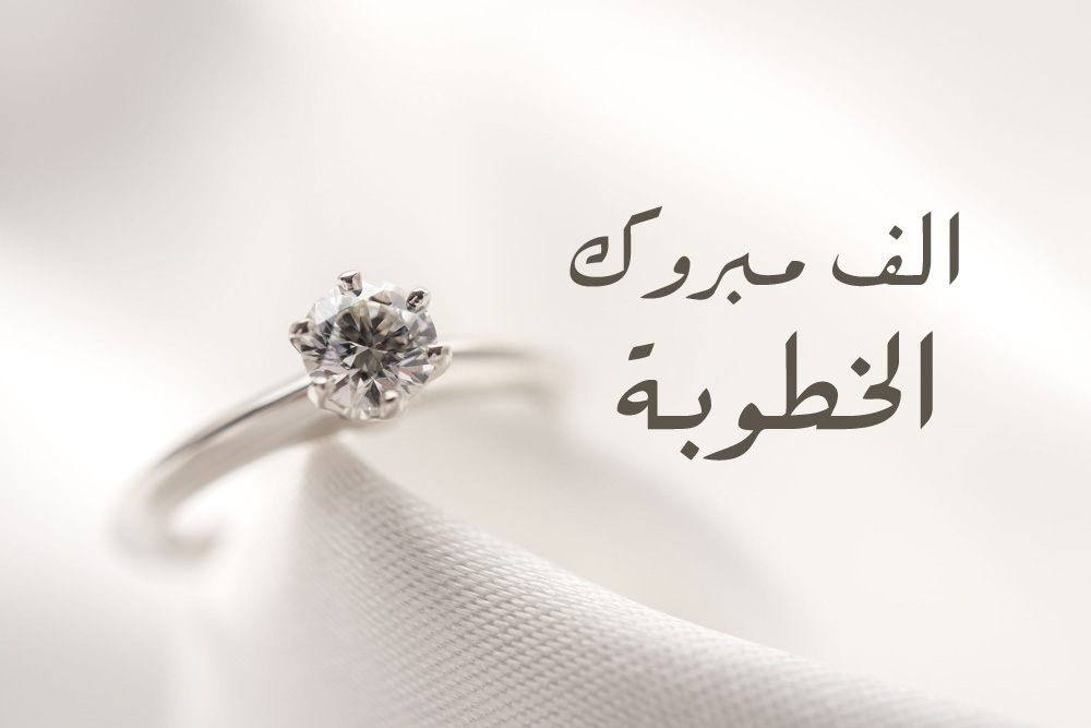 خواطر تهنئة خطوبة صديقتي اجمل عبارات تهنئة بالخطوبة Wedding