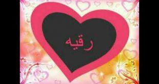 اسماء بنات المسلمين , افضل الاسماء المؤنثة لبنات المسلمين