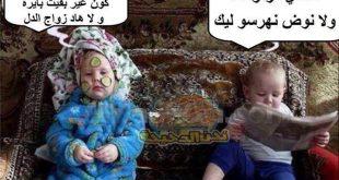 بالصور صور مغربية مضحكة , الفكاهة المغربية في اروع صورها