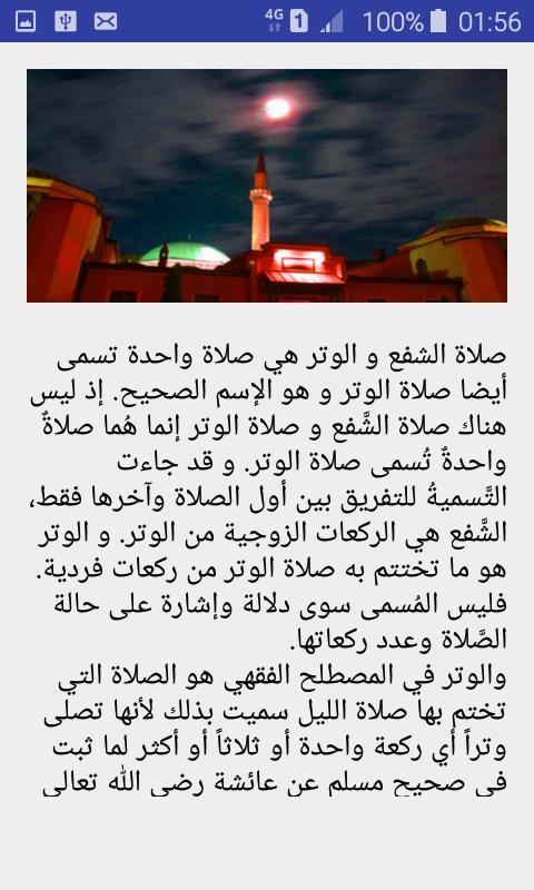 ما هو الشفع تعريف الشفع في اللغة العربية الفصحى اغراء القلوب