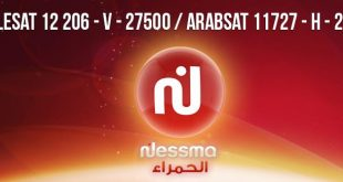 تردد قناة نسمة التونسية , تعرف على تردد قناة نسمة التونسية