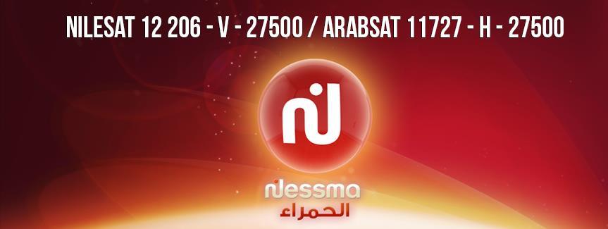 صورة تردد قناة نسمة التونسية , تعرف على تردد قناة نسمة التونسية