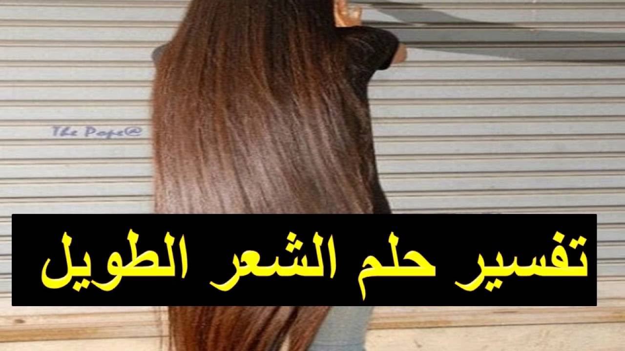 تفسير حلم الشعر الطويل للمتزوجه الشعر الطويل في الحلم للزوجة خير