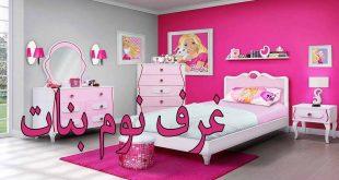 غرف اطفال بنات , غرف نوم للاطفال البنات