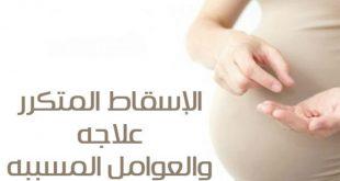 صور علاج الاجهاض المتكرر , علاج تكرار الاجهاض
