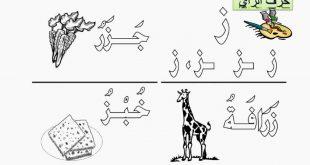 حروف الهجاء للتلوين , رسومات حروف الهجاء وتلوينها