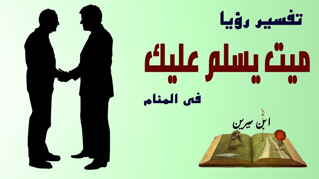 صورة تفسير رؤية الميت يسلم عليك في المنام , تفسير حلم سلام الميت على الحى
