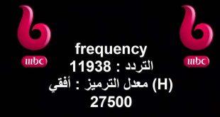 صورة تردد قناة mbc بوليود , تردد قناه mbc بوليود على النايل سات