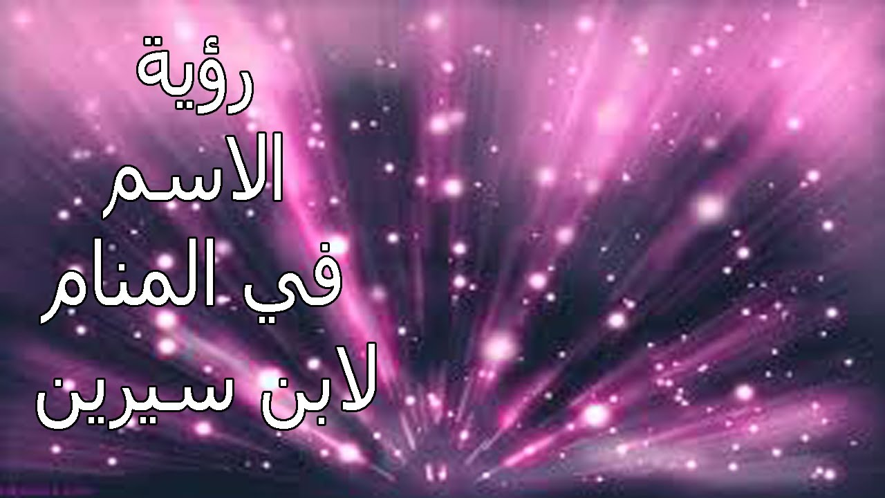 تفسير اسم مريم في المنام لابن سيرين تفسير رؤية اسم مريم فى الحلم اغراء القلوب