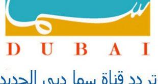 صورة تردد سما دبي , ترددات قناه سما دبى على الاقمار المختلفة
