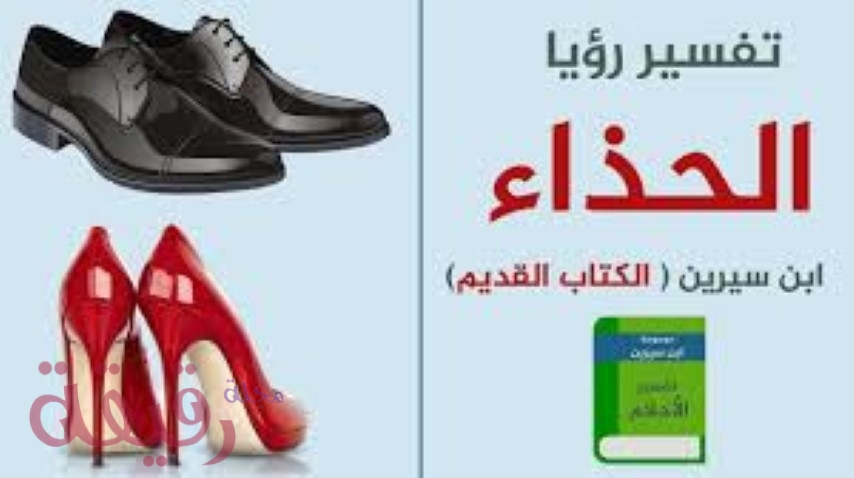 صورة الحذاء الاسود في المنام , تفسير الحلم بحذاء اسود