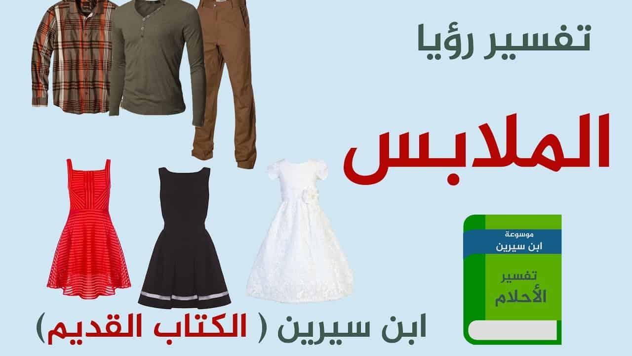صورة شراء ملابس جديدة في الحلم , تفسير شراء الملابس الجديدة فى المنام
