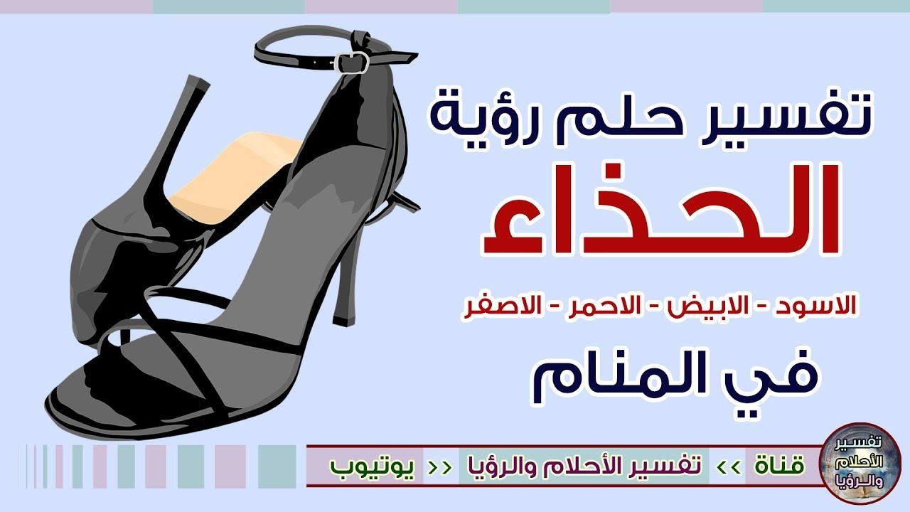 صورة تفسير حلم البوت الاسود , تفسير رؤية الحذاء الاسود فى الحلم