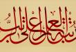 صور لماذا سميت اللغة العربية لغة الضاد , سبب تسمية اللغة العربية بلغة الضاد