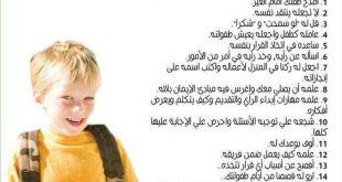 صورة نصائح في تربية الطفل , تعليمات ونصائح هامة لتربية الطفل
