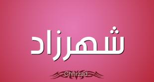 صور معنى اسم شهرزاد وشخصيتها , ماذا يعنى شهرزاد