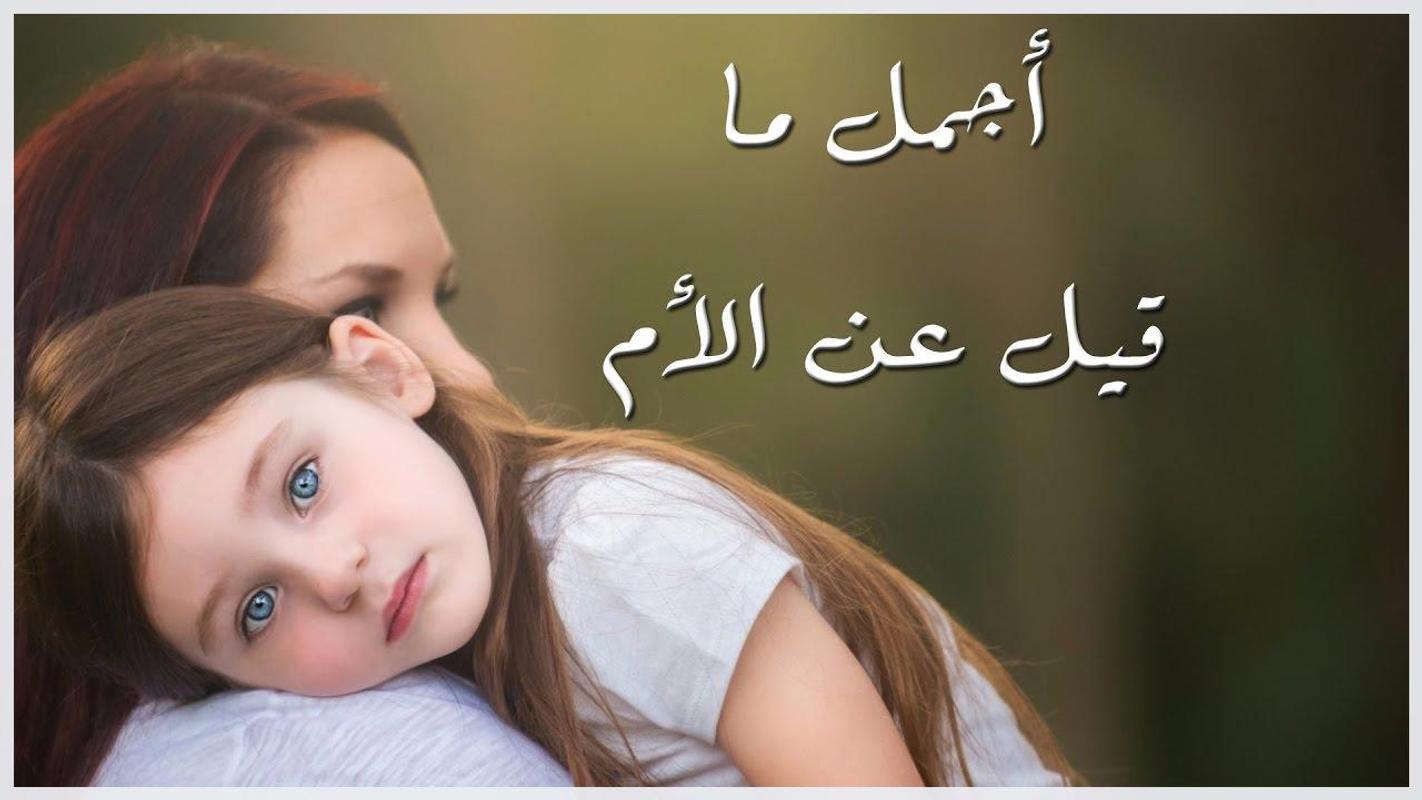 شتاوي ع الام غناوى واشعار عن حنان الام اغراء قلوب