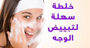 صورة خلطه سهله لتبيض الوجه , وصفة فعالة ومجربة لتفتيح بشرتك