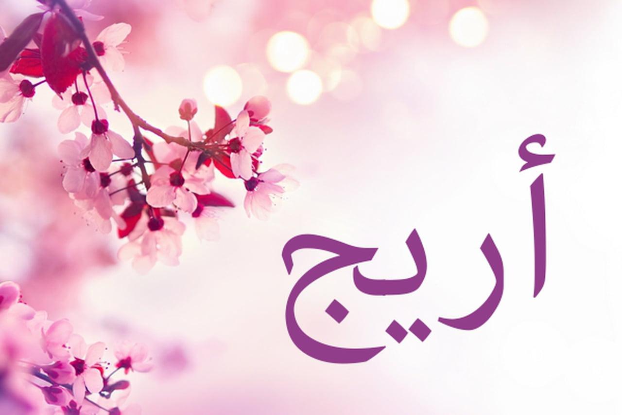 صورة اسماء بنات عربية نادرة , الاصالة والتميز مع اجمل الاسماء العربية