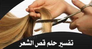 تفسير حلم حلق الشعر للبنت العزباء , معنى قص الشعر للفتاه الغير متزوجة
