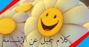 صور شعر عن الابتسامه الحلوه , اقوى كلام عن الابتسامة تبسم والنبى