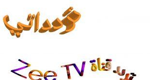 تردد قناة زي تي في , احدث تردد لقناة Zee Tv