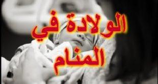 تفسير الحمل والولادة في المنام , رؤية الحمل والوضع في الحلم