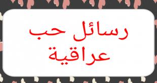 صور مسجات حب عراقية قوية جدا , رسائل رومانسية عراقية جميلة