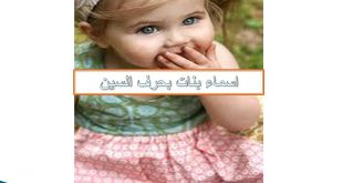 صور بنات بحرف السين , اسماء اناث بحرف س