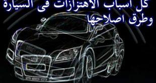صور اسباب رجة السيارة , مشكلة اهتزاز العربية