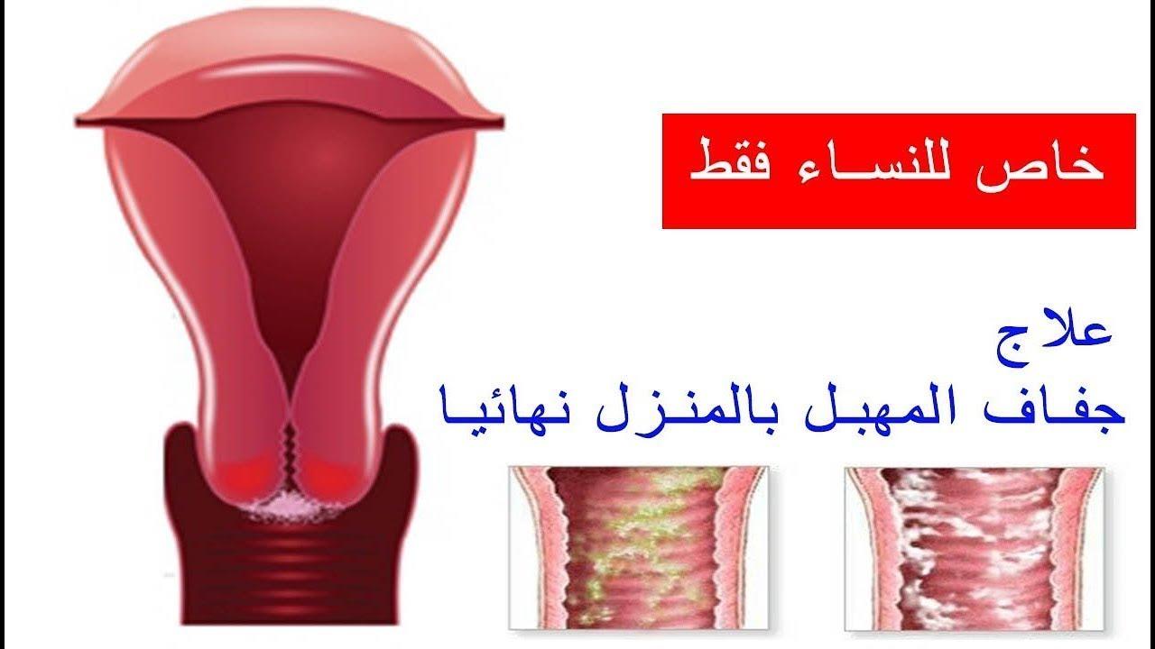صورة علاج جفاف المهبل طبيعي , طرق مختلفة لعلاج جفاف المهبل