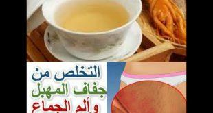 صور علاج جفاف المهبل طبيعي , طرق مختلفة لعلاج جفاف المهبل