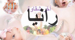 صور معنى اسم رانيا حسب علم النفس , الكثير يعتقد ان لا يوجد فرق بين رانيا و رانية و لاكن العكس صحيح