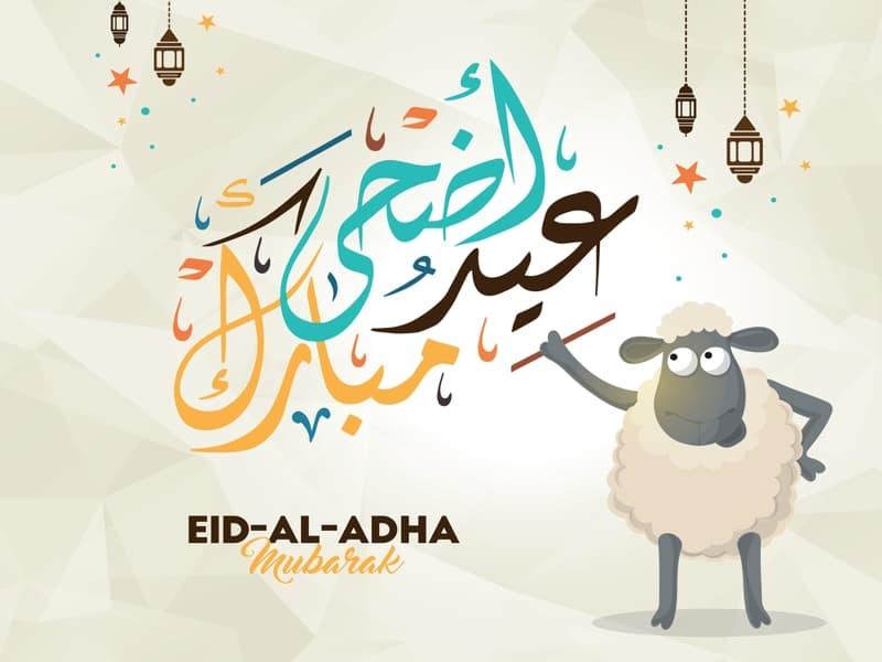 صورة تهنئه عيد الاضحي , تهنئة و فرحة يحملها العيد