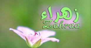 صور معنى اسم زهراء , زهراء يا لها من فاتنة