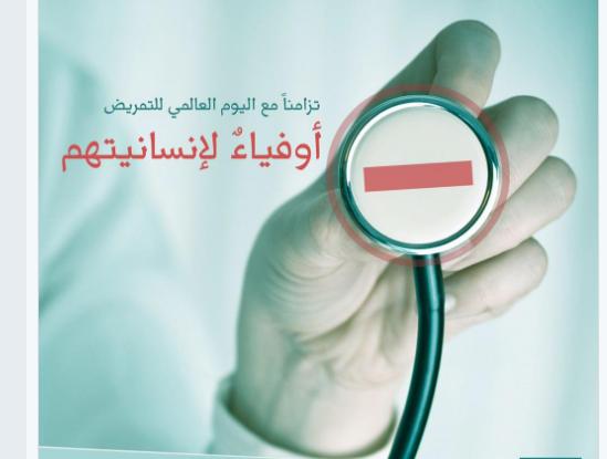 عبارات عن مهنة التمريض ارقى الجمل عن الممرضات اغراء القلوب