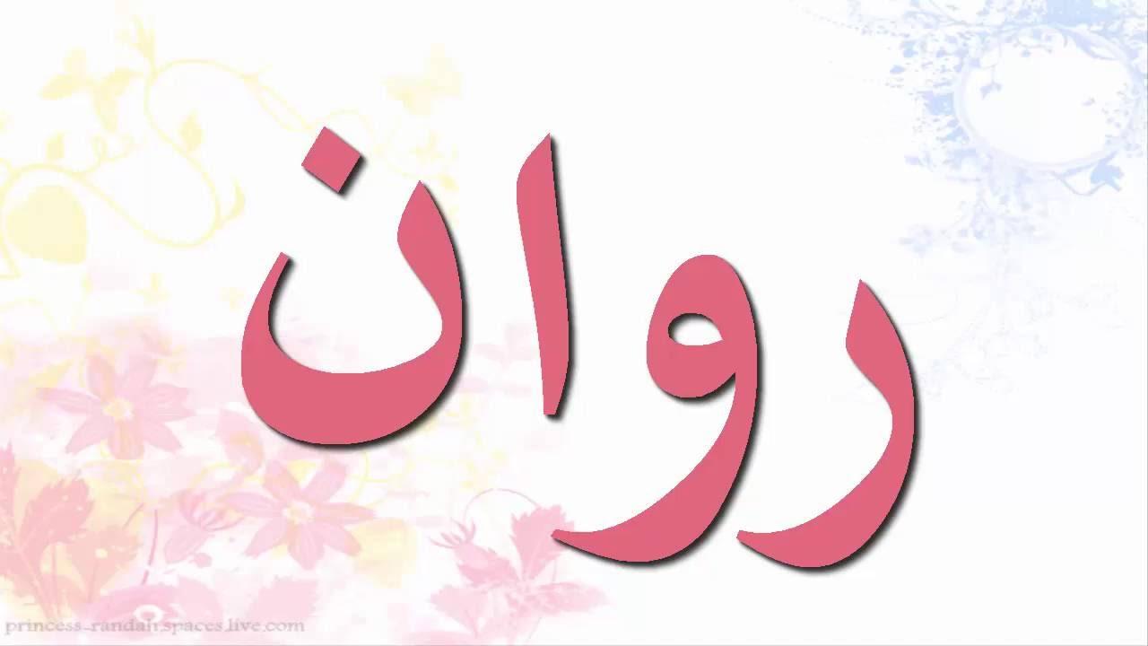 صورة اسماء بنات روعه , احلى الاسماء البنوتة الجديدة