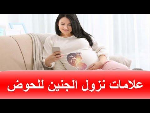 صور اعراض نزول الجنين في الحوض , علامات نزول الطفل في الحوض