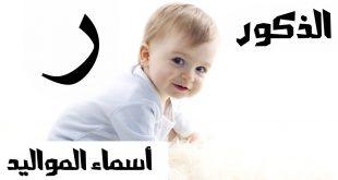 صور اسم ولد بحرف الراء , اسماء ذكور تبدا بالراء