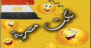 صورة نكت مصرية قديمة , نكت مضحة جدا بالمصري