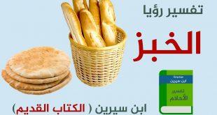 صور الخبز في المنام لابن سيرين , تفسير رؤية العيش فى المنام