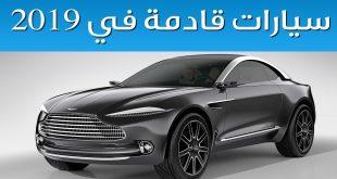 صور موديلات سيارات 2019 , احدث العربيات هذا العام