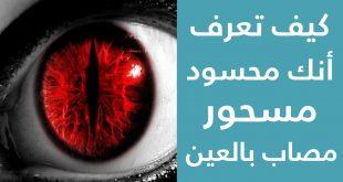 صورة علامات الحسد الشديد , اعراض تدل علي انك محسود