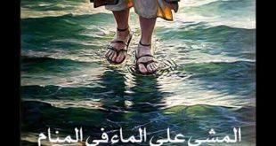 صورة المشي على الماء في المنام , السير علي المياه في الحلم