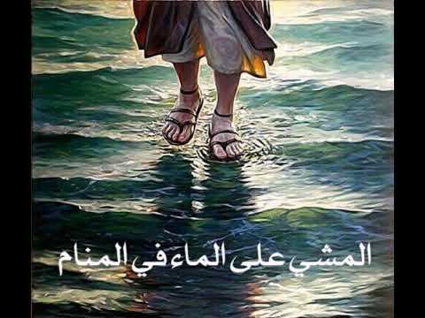 صورة المشي على الماء في المنام , السير علي المياه في الحلم 2418